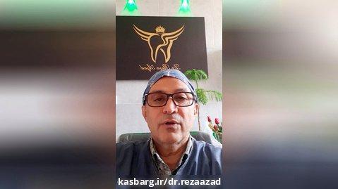 دکتر رضا آزاد. نقش بسیار مهم دندانها در زیبایی و جذابیت 09173160590