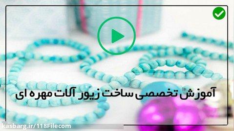 آموزش ساخت زیورآلات مهره ای-طرز ساخت دستبند با مهره-(گردنبند مجلسی با منجق)
