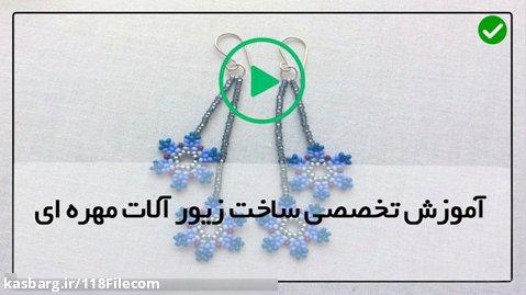 آموزش ساخت زیورآلات مهره ای-طرز ساخت دستبند با مهره-(ساخت گوشواره حلقه ای)