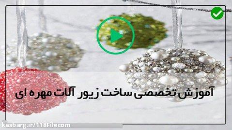 آموزش ساخت زیورآلات مهره ای-طرز ساخت دستبند با مهره-(ساخت دستبند با منجق)