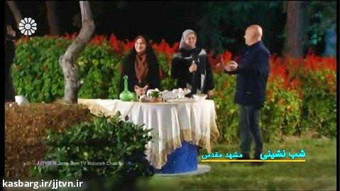 برنامه « شب نشینی » ؛ شبکه جهانی جام جم - تاریخ پخش : 02 آبان 1400