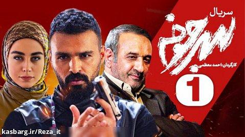 سریال سرجوخه - قسمت 1