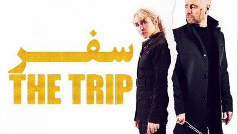 فیلم ترسناک سفر The Trip 2021 زیرنویس فارسی