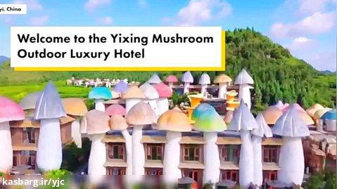 هتلی گران قیمت با ساختمانهای قارچی