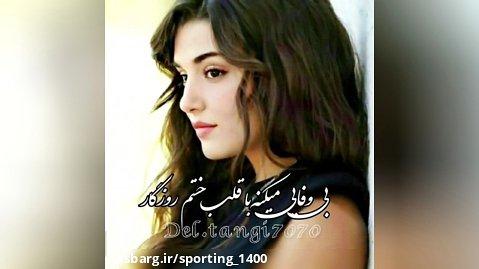 آهنگ غمگین - آهنگ عاشقانه از علی رزاقی آهنگ روزگار