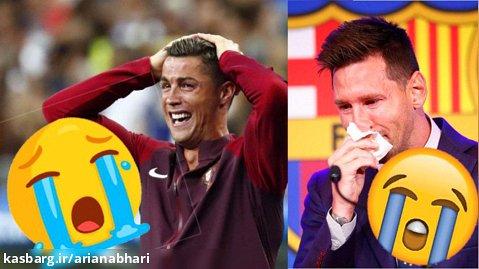 وقتی دنیای فوتبال احساساتی می شود
